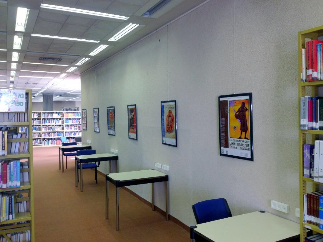 תצוגת בספרית הפקולטה לחינוך באוניברסיטה העברית בהר הצופים
